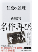 江夏の21球 (角川新書)(角川新書)