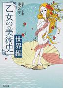 乙女の美術史 世界編 (角川文庫)(角川文庫)