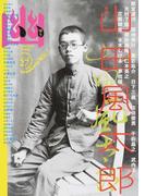幽 日本初怪談専門誌 vol.27 特集山田風太郎