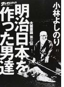 ゴーマニズム宣言SPECIAL大東亜論 第3部 明治日本を作った男達