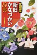 三省堂新旧かなづかい辞典