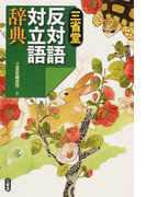 三省堂反対語対立語辞典