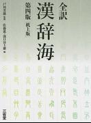 全訳漢辞海 第四版 机上版