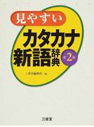 見やすいカタカナ新語辞典 第2版