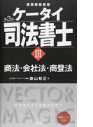 ケータイ司法書士 第3版 3 商法・会社法・商登法