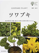 ツワブキ 栽培管理・育種・歴史・多様な変異形質がわかる