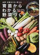 育苗からわかる野菜づくり 品質・収量を大きく変える