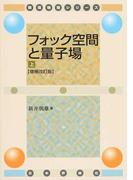 フォック空間と量子場 増補改訂版 上 (数理物理シリーズ)
