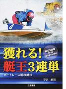 獲れる!艇王3連単 ボートレース新攻略法 (サンケイブックス)(サンケイブックス)