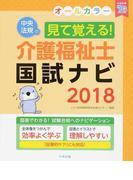 見て覚える!介護福祉士国試ナビ 2018