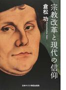 宗教改革と現代の信仰