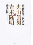 〈戦後思想〉入門講義−丸山眞男と吉本隆明