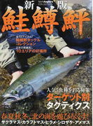 鮭鱒鮃 春夏秋冬、北の海を遊び尽くす!サクラマス・カラフトマス・ヒラメ・シロザケ・アメマス 新版