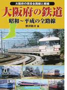 大阪府の鉄道 昭和〜平成の全路線 大阪府の現役全路線と廃線