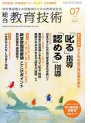 総合教育技術 2017年 07月号 [雑誌]