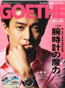 GOETHE (ゲーテ) 2017年 08月号 [雑誌]