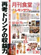 月刊 食堂 2017年 07月号 [雑誌]