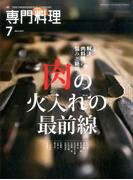 月刊 専門料理 2017年 07月号 [雑誌]
