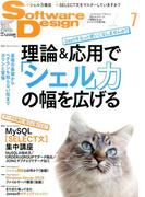 Software Design (ソフトウエア デザイン) 2017年 07月号 [雑誌]