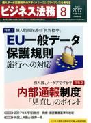 ビジネス法務 2017年 08月号 [雑誌]