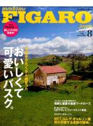 madame FIGARO japon (フィガロ ジャポン) 2017年 08月号 [雑誌]