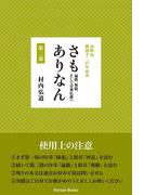高野山 開創千二百年記念 さもありなん 第二部 遍路、無限、そして分乗仏教へ(Parade books)