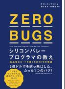 【期間限定価格】ZERO BUGS シリコンバレープログラマの教え