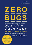 ZERO BUGS シリコンバレープログラマの教え