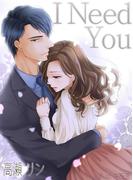 I Need You 新装改訂版(フレジェロマンス文庫)