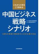 これから5年をこう攻める 中国ビジネス戦略シナリオ--主要20業種の構造変化と日本企業の対応