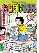おとぼけ課長 29巻(まんがタイムコミックス)