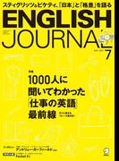 【ポイント50倍】[音声DL付]ENGLISH JOURNAL 2017年7月号