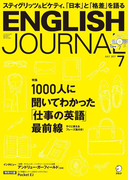 [音声DL付]ENGLISH JOURNAL 2017年7月号