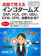 会話で覚えるインコタームズDAP、FCA、CIF、DDU、EXW、CFR、全部わかる?
