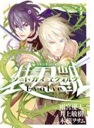 ソードガイ・ヱヴォルヴ3(ヒーローズコミックス)(ヒーローズコミックス)