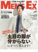 MEN'S EX 2017年7月号(MEN'S EX)