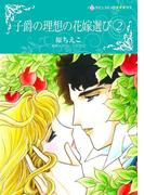 子爵の理想の花嫁選び 2(ハーレクインコミックス)