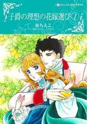 子爵の理想の花嫁選び 1(ハーレクインコミックス)