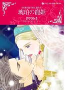 琥珀の寵姫(ハーレクインコミックス)