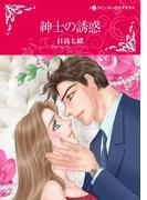 紳士の誘惑(ハーレクインコミックス)