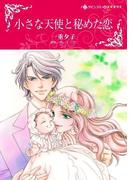 小さな天使と秘めた恋(ハーレクインコミックス)