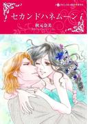 セカンドハネムーン(ハーレクインコミックス)
