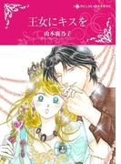 王女にキスを(ハーレクインコミックス)