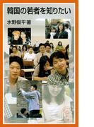 韓国の若者を知りたい(岩波ジュニア新書)
