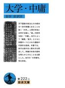 大学・中庸(岩波文庫)