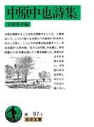 中原中也詩集(岩波文庫)