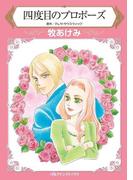 四度目のプロポーズ(ハーレクインコミックス)