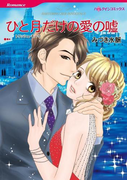 漫画家 みづき水脈 セット(ハーレクインコミックス)