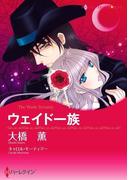 逃げられない恋 セット vol.2(ハーレクインコミックス)