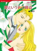 逃げられない恋 セット vol.1(ハーレクインコミックス)